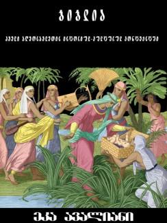 ბიბლია ძველი აღმოსავლეთის ისტორიულ-კულტურულ კონტექსტში - ეკა ავალიანი