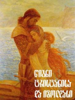 წიგნი ტრისტანისა და იზოლდასი - ხალხური