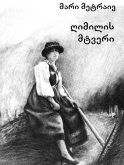 ღიმილის მტვერი - მარი მეტრაიე