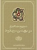 ქართული პუბლიცისტიკა (ქრესტომათია, XIX საუკუნე)