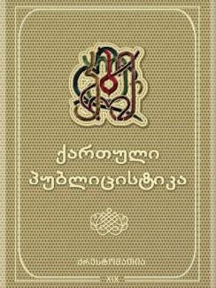 ქართული პუბლიცისტიკა (ქრესტომათია, XIX საუკუნე) - კრებული