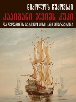 კაპიტანი ჯეიმს კუკი და დედამიწის გარშემო მისი სამი მოგზაურობა - ნიკოლოზ ჩუკოვსკი