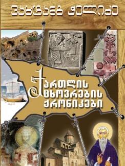 ქართლის ცხოვრების ქრონიკები (წიგნი II) - ვახტანგ ჭელიძე