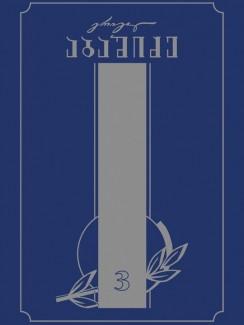 რჩეული თხზულებანი (წიგნი III) - გრიგოლ აბაშიძე
