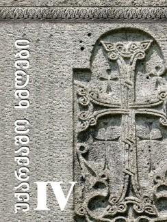 უქარქაშო ხმლები (წიგნი IV) - ლევან სანიკიძე