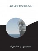 ანტონიო და დავითი
