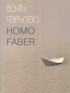 Homo Faber - მაქს ფრიში