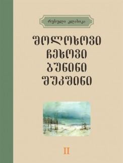 რუსული კლასიკა (ტომი II) - კრებული