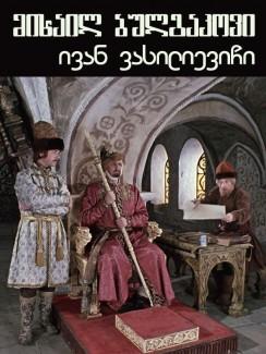 ივან ვასილიევიჩი - მიხაილ ბულგაკოვი