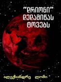 დრიონი ტოვებს დედამიწას