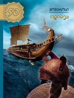 ოდისეა - ჰომეროსი