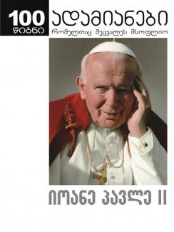 იოანე პავლე II - ედუარდ სტოურტონი