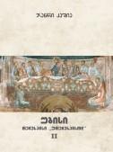 უბისი (წიგნი მეორე)