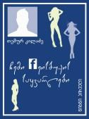 ჩემი fეისბუქის საყვარლები