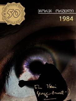 1984 - ჯორჯ ორუელი