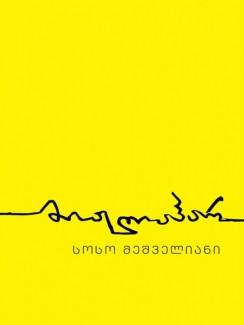 მიჟლაჰარ - სოსო მეშველიანი