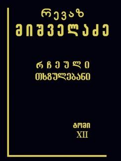 რჩეული თხზულებანი (ტომი XII) - რევაზ მიშველაძე