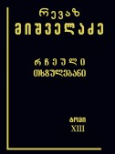 რჩეული თხზულებანი (ტომი XIII)