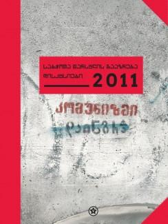 საბჭოთა წარსულის გააზრება – დისკუსიები 2011 - კრებული