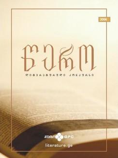 ლიტერატურული კონკურსი – წერო 2006 - კრებული