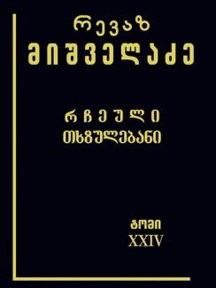 რჩეული თხზულებანი (ტომი XXIV) - რევაზ მიშველაძე