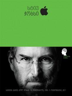 სტივ ჯობსი - Apple