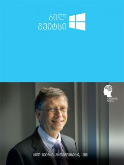 ბილ გეიტსი - Windows