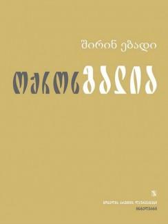 ოქროს გალია - შირინ ებადი