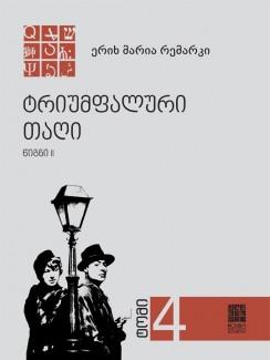 ტრიუმფალური თაღი (წიგნი II) - ერიხ მარია რემარკი