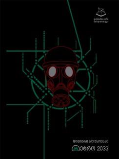 მეტრო 2033 - დიმიტრი გლუხოვსკი