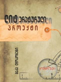 ლიტერატურული პროექტი - მაკა ლდოკონენი