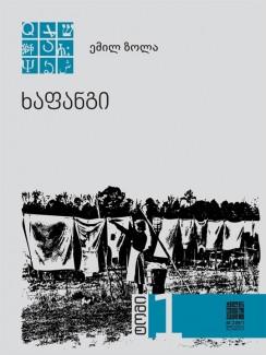 ხაფანგი (წიგნი I) - ემილ ზოლა