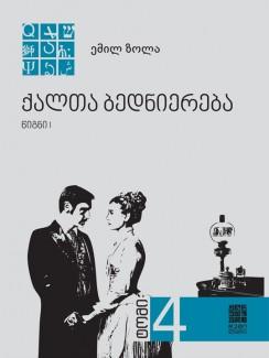 ქალთა ბედნიერება (წიგნი I) - ემილ ზოლა