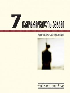 შვიდი ჩამოხრჩობილის ამბავი - ლეონიდ ანდრეევი