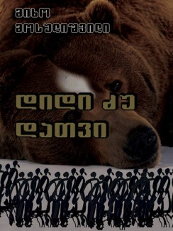 დიდი ძუ დათვი - მიხო მოსულიშვილი