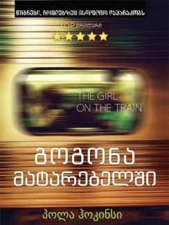 გოგონა მატარებელში - პოლა ჰოკინსი