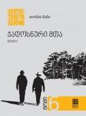 ჯადოსნური მთა. წიგნი II