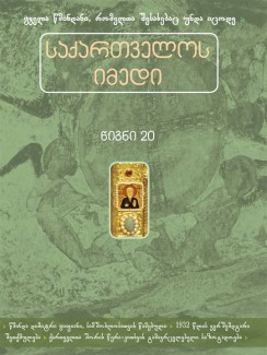 საქართველოს იმედი (XX). წმინდა დიმიტრი ყიფიანი - კრებული