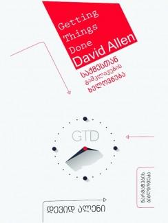 საქმესთან გამკლავების ხელოვნება - დევიდ ალენი