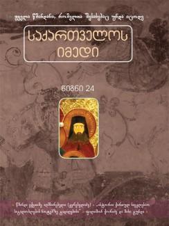 საქართველოს იმედი (XXIV). წმინდა ექვთიმე აღმსარებელი (კერესელიძე) - კრებული