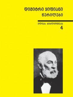 წერილები - დიმიტრი ყიფიანი