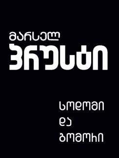 სოდომი და გომორი - მარსელ პრუსტი
