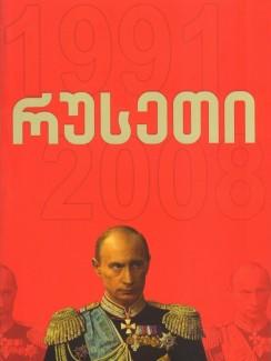 რუსეთი 1991-2008 - არჩილ სიხარულიძე