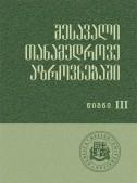 შესავალი თანამედროვე აზროვნებაში (III წიგნი)