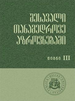 შესავალი თანამედროვე აზროვნებაში (III წიგნი) - კრებული