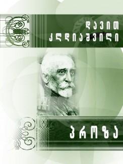 პროზა - დავით კლდიაშვილი