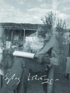 ლექსები, პოემები (1954-2005) - ბესიკ ხარანაული