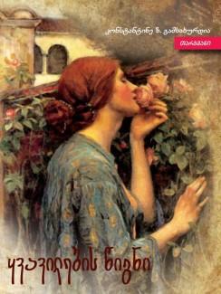 ყვავილების წიგნი (ბრიტანელი პრერაფაელიტების პოეზია) - კრებული