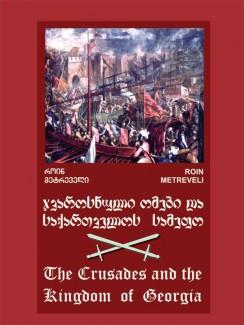 ჯვაროსნული ომები და საქართველოს სამეფო - როინ მეტრეველი
