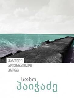 ქართული ალტერნატიული პროზა - სოსო პაიჭაძე